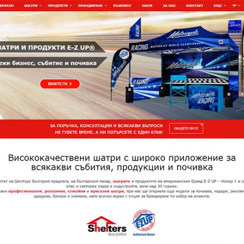 Shelters Bulgaria | E-Z UP®