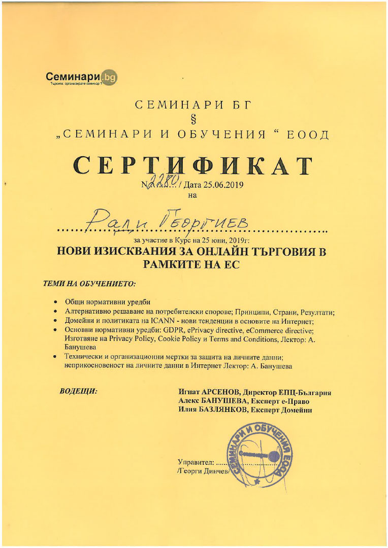Radi Georgiev certificate - New Requirements for Online Trading within the European Union